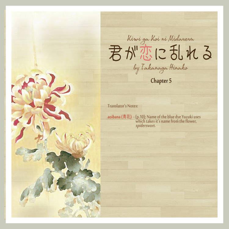 Kimi ga Koi ni Midareru 5 Page 2