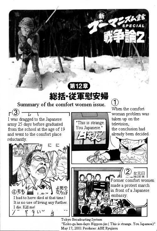 Shin Gomanism Sengen Special - Sensouron 12 Page 1