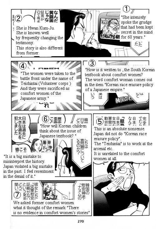 Shin Gomanism Sengen Special - Sensouron 12 Page 2