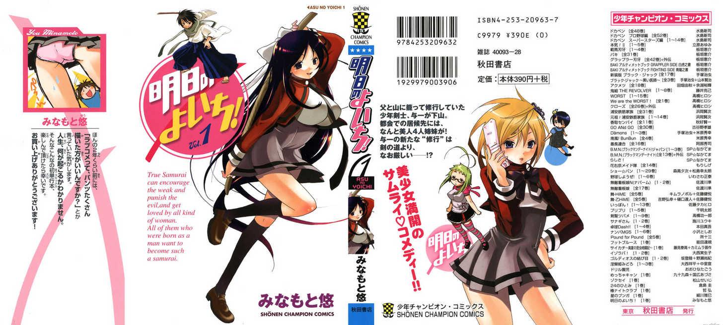 Asu no Yoichi! 1 Page 2