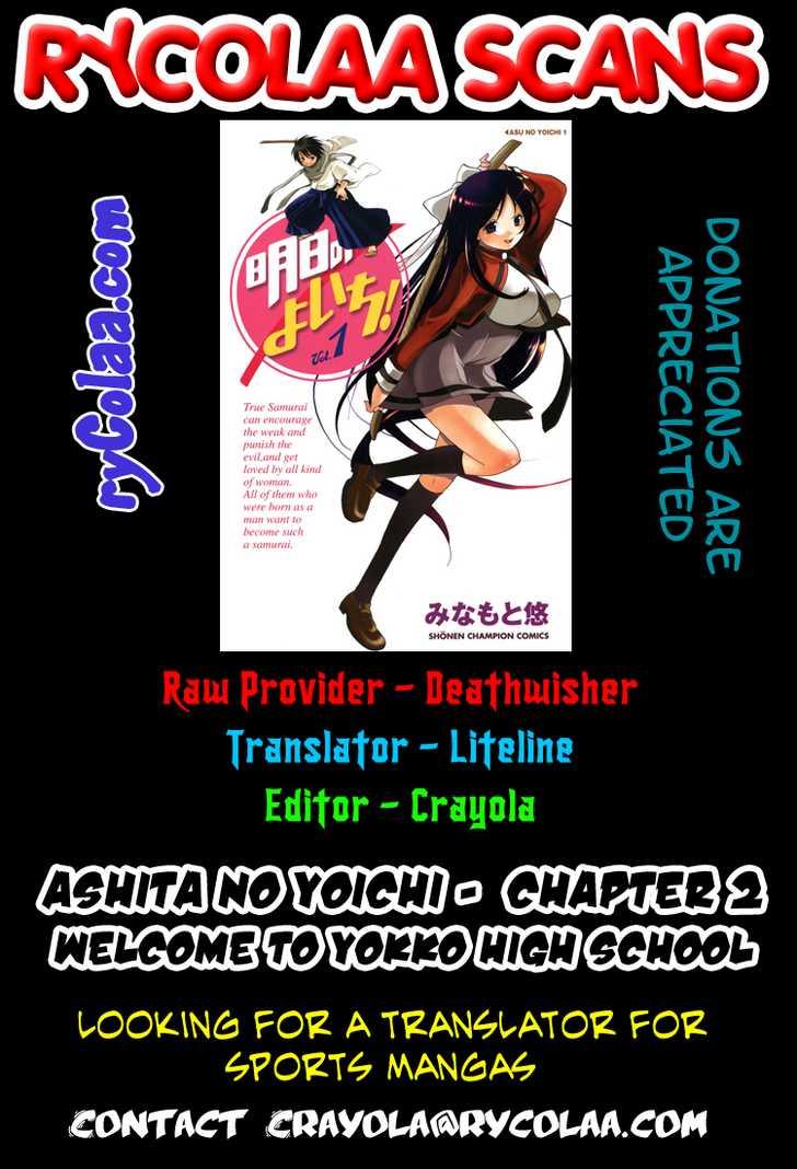 Asu no Yoichi! 2 Page 1