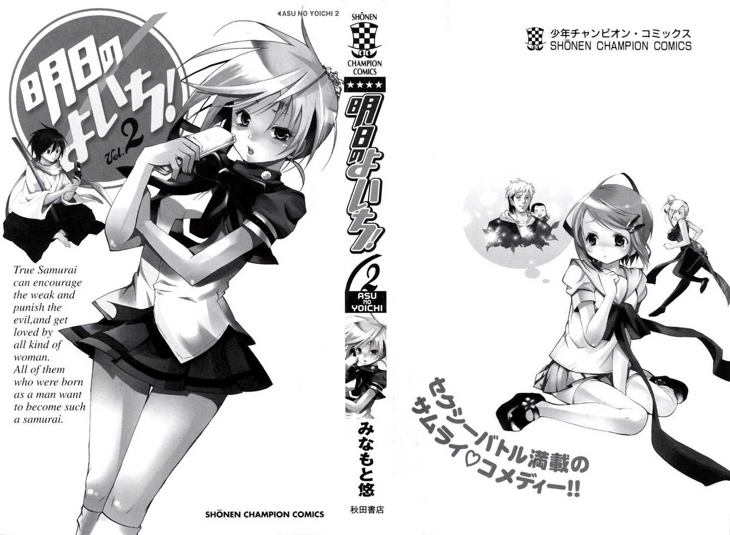 Asu no Yoichi! 8 Page 2