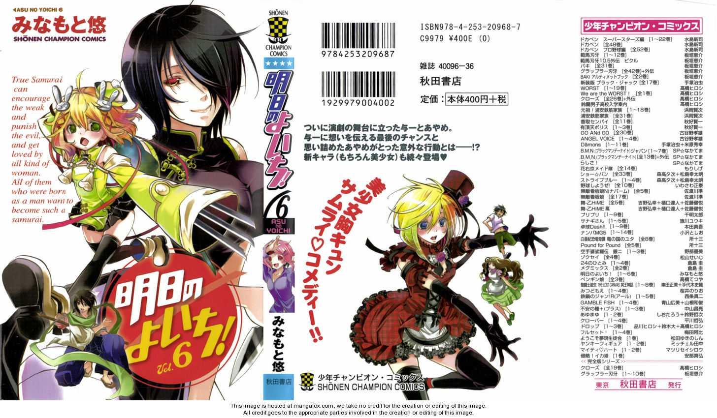 Asu no Yoichi! 20 Page 1