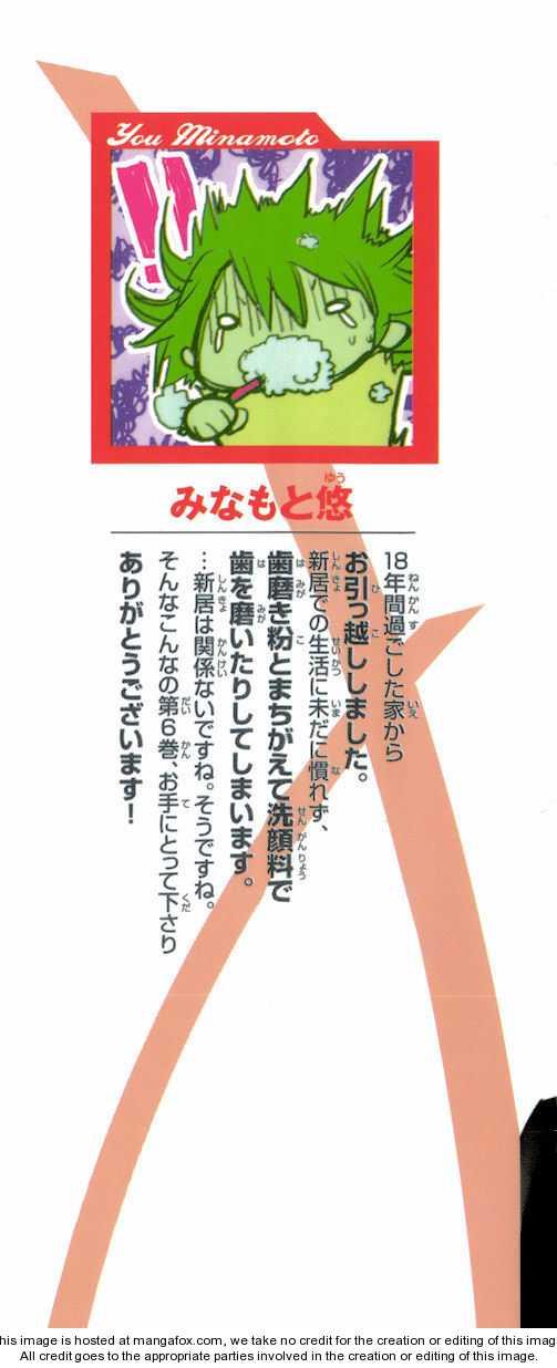 Asu no Yoichi! 20 Page 2