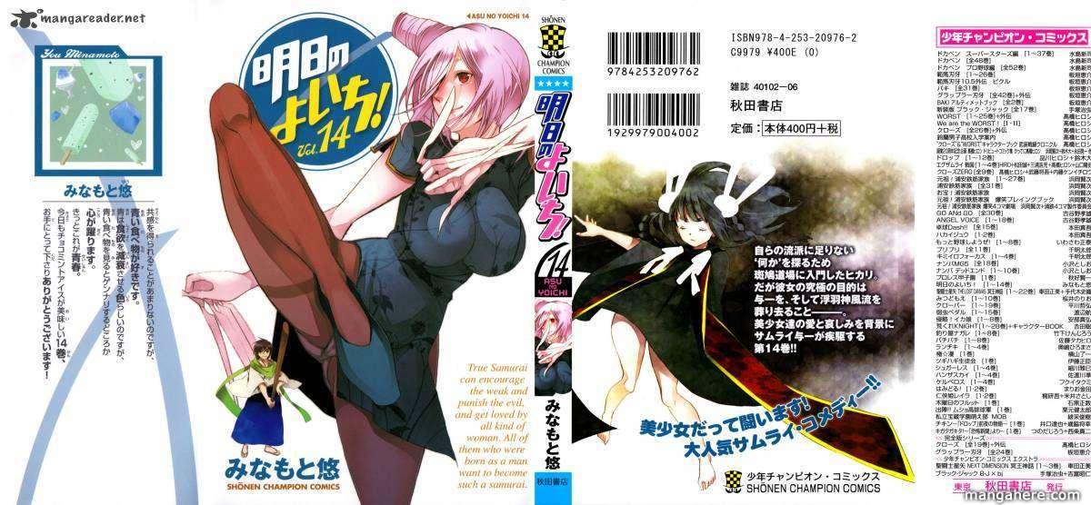 Asu no Yoichi! 51 Page 2
