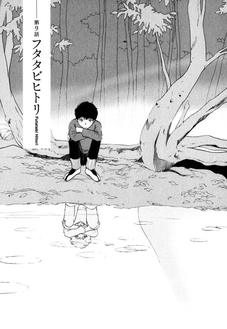 Nemureru Hoshi 9 Page 1