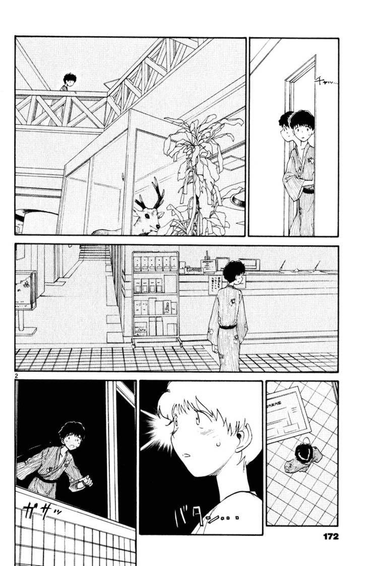Nemureru Hoshi 9 Page 2