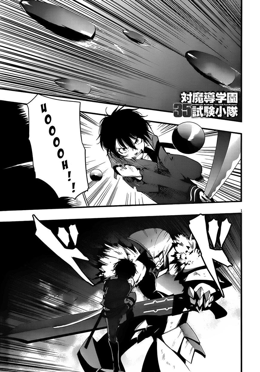 Taimadou Gakuen 35 Shiken Shoutai 14 Page 2