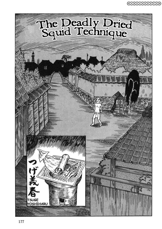 Hissatsu Surume Katame 1 Page 1