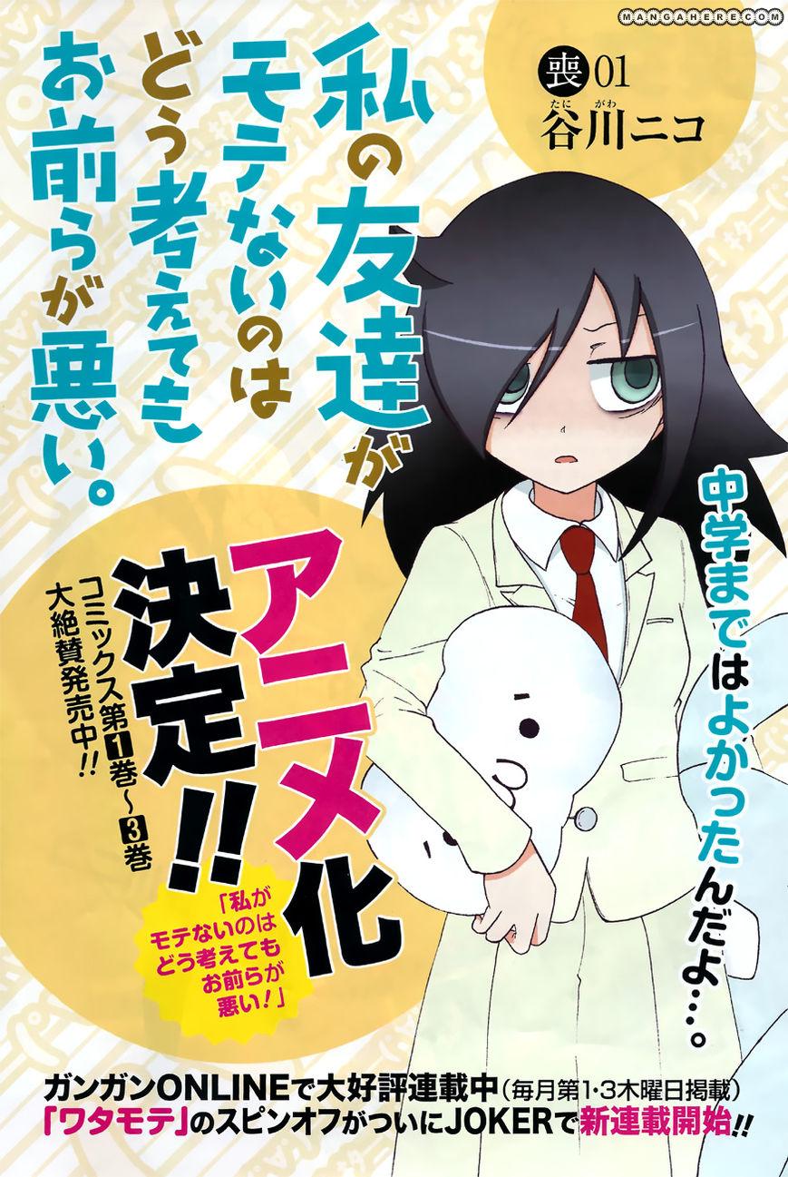 Watashi no Tomodachi ga Motenai no wa Dou Kangaete mo Omaera ga Warui 1 Page 1