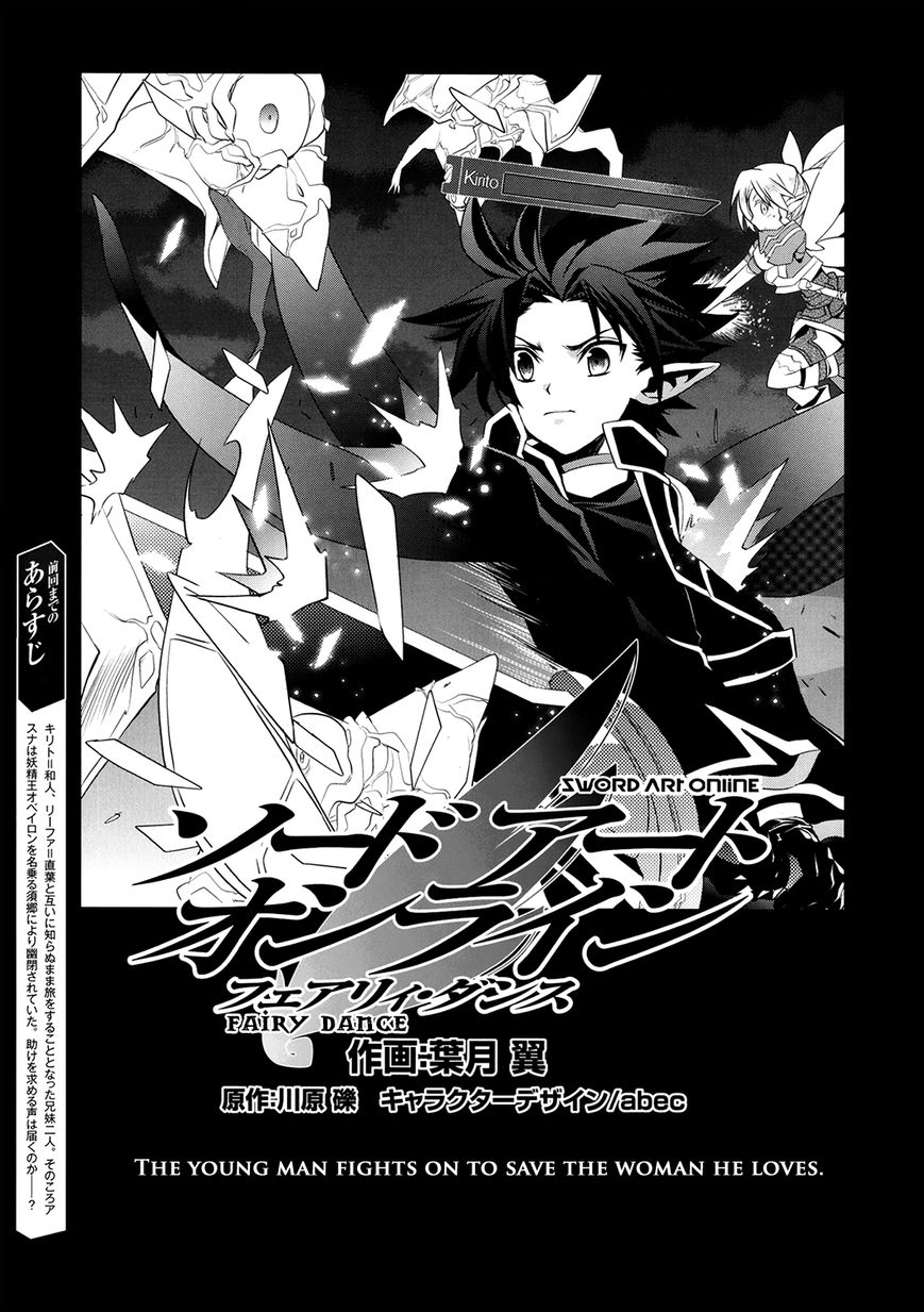 Sword Art Online - Fairy Dance 4 Page 1