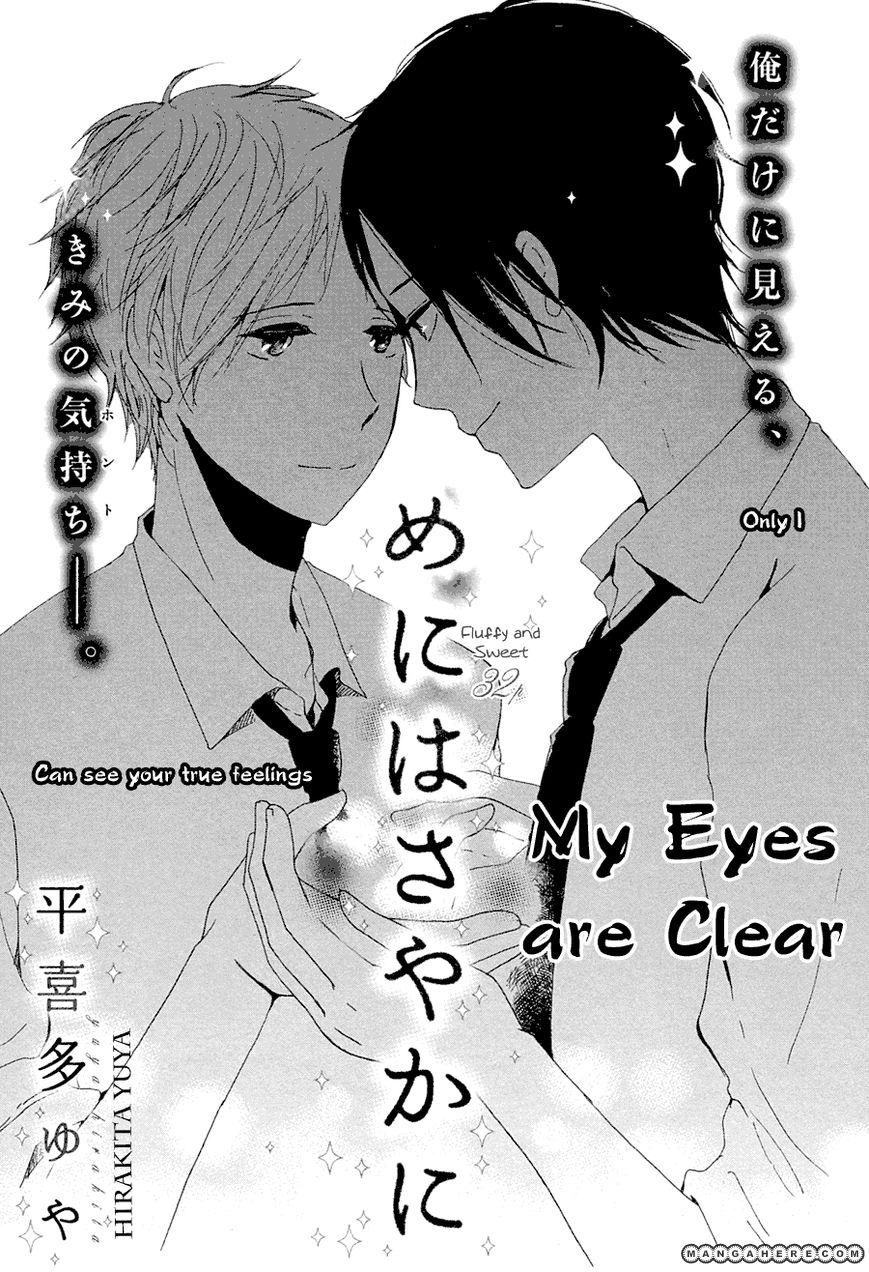 Me ni wa Sayaka ni 1 Page 2