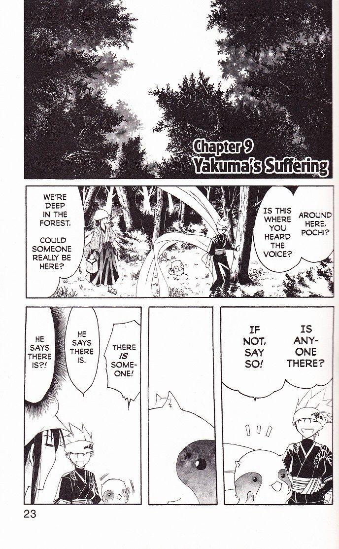 Itsuwaribito Utsuho 9 Page 1