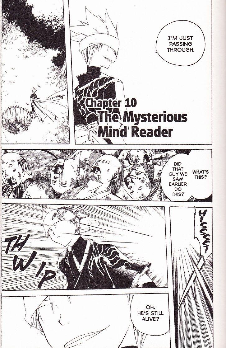 Itsuwaribito Utsuho 10 Page 1
