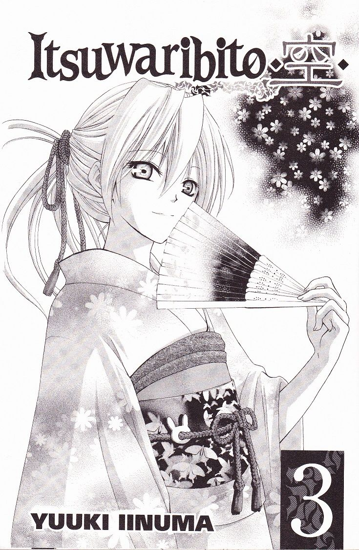 Itsuwaribito Utsuho 18 Page 2