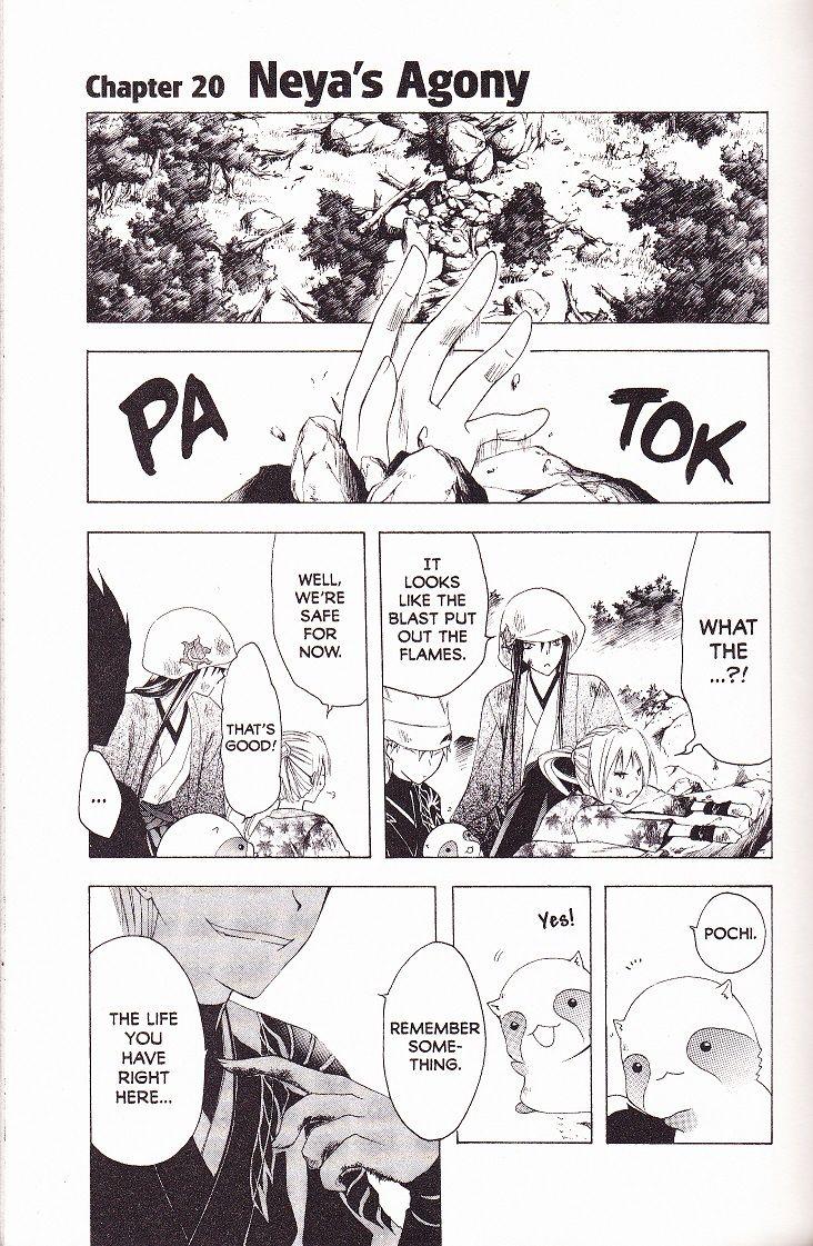 Itsuwaribito Utsuho 20 Page 1