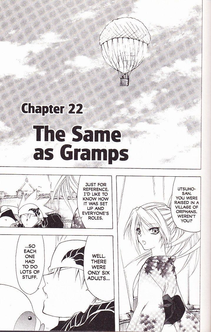Itsuwaribito Utsuho 22 Page 1