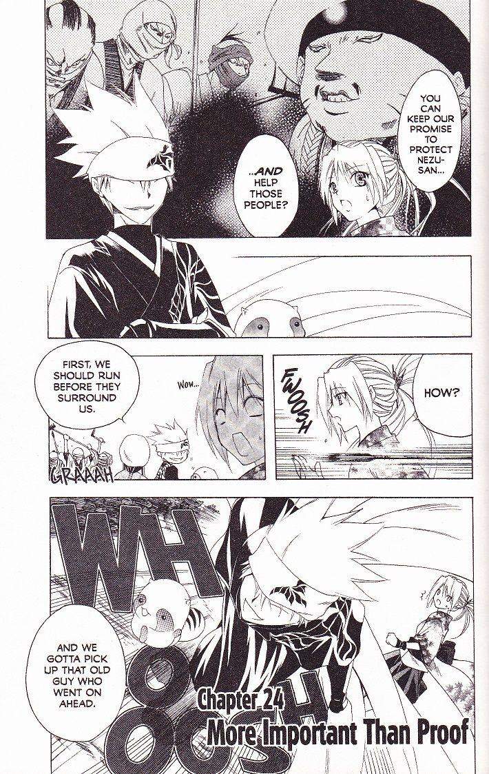 Itsuwaribito Utsuho 24 Page 1