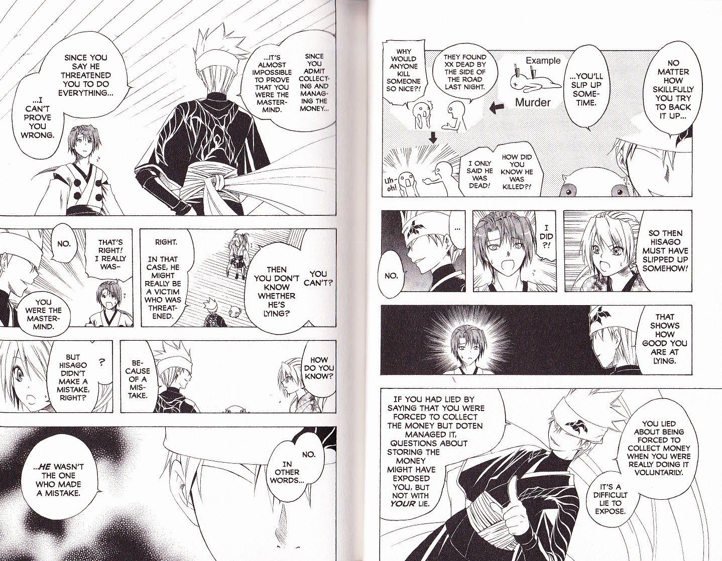 Itsuwaribito Utsuho 30 Page 3