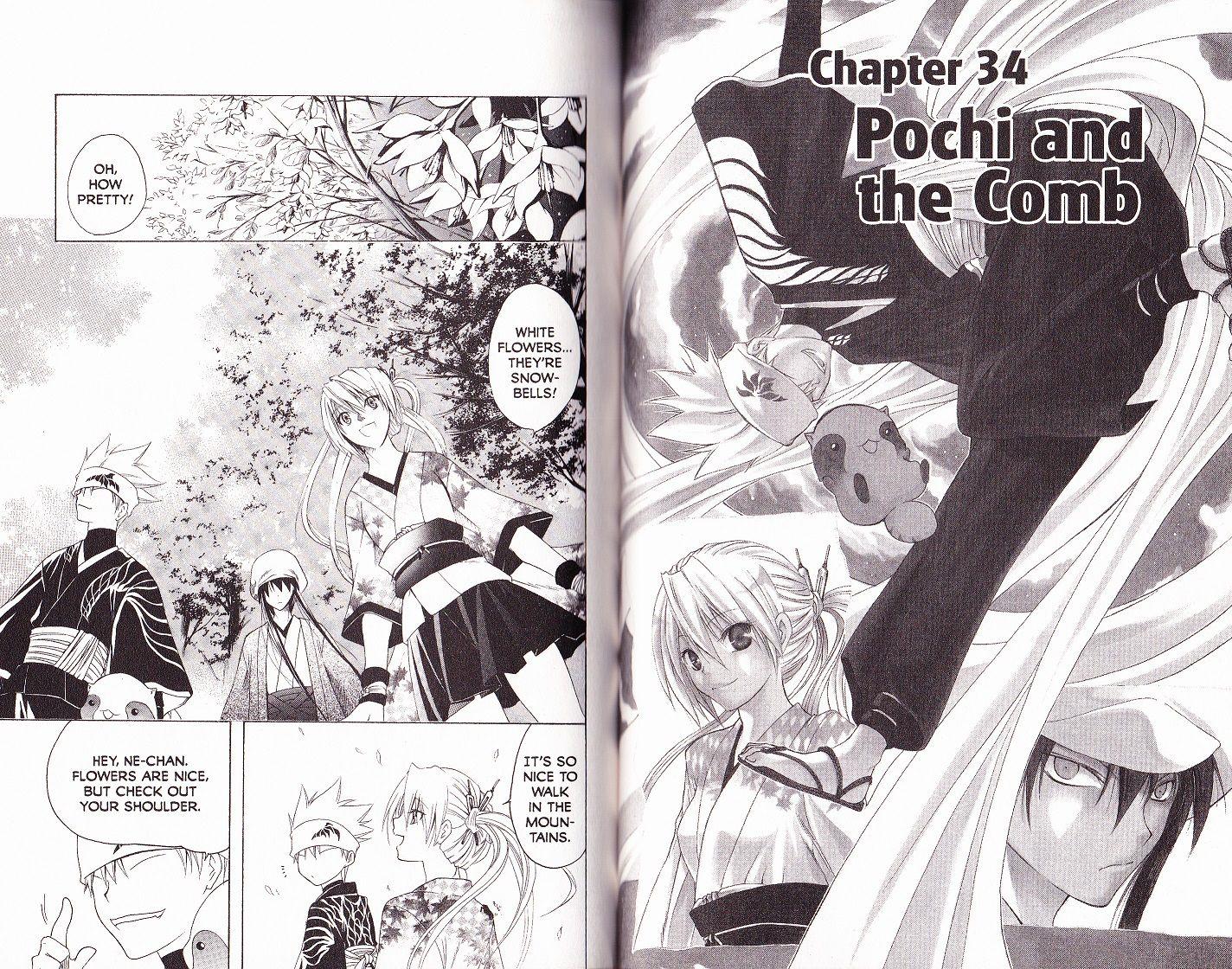 Itsuwaribito Utsuho 34 Page 1