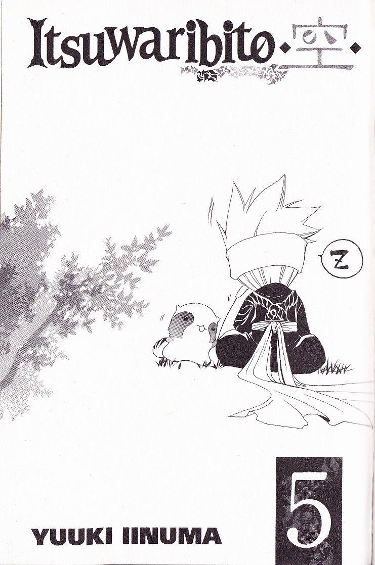 Itsuwaribito Utsuho 38 Page 2