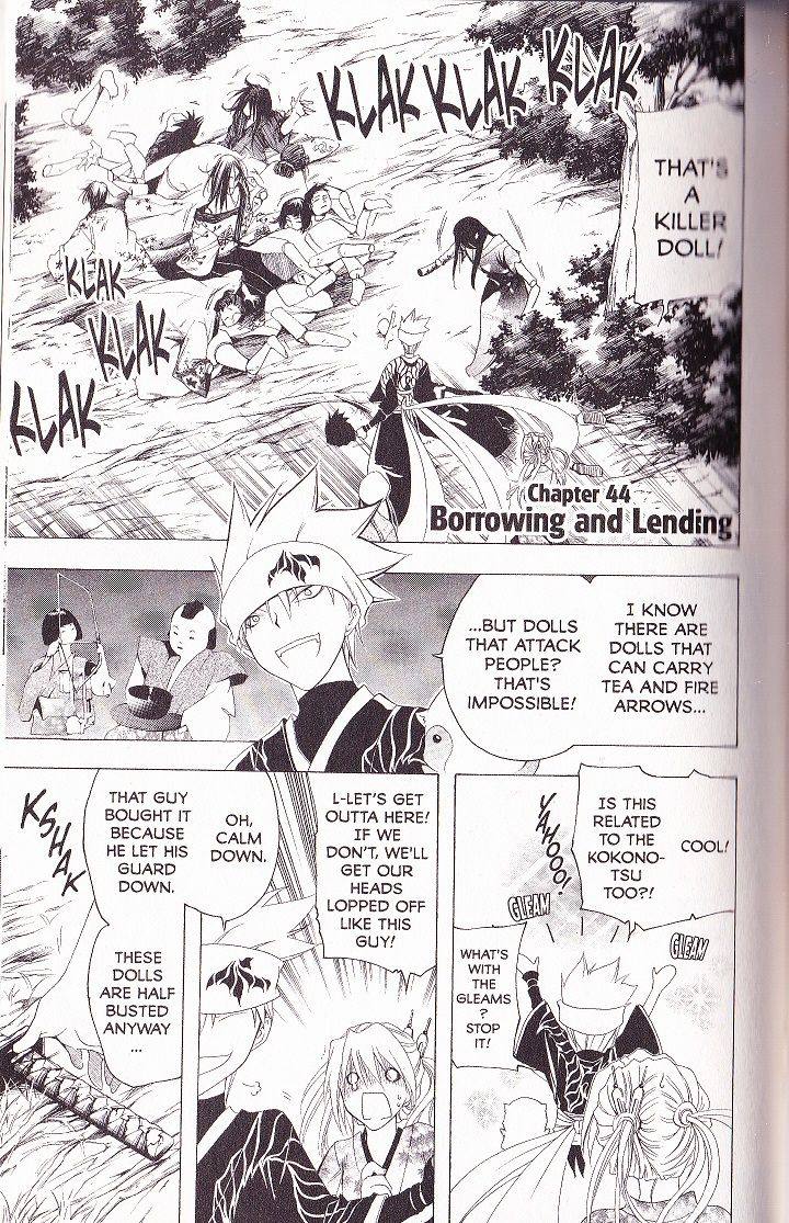 Itsuwaribito Utsuho 44 Page 1