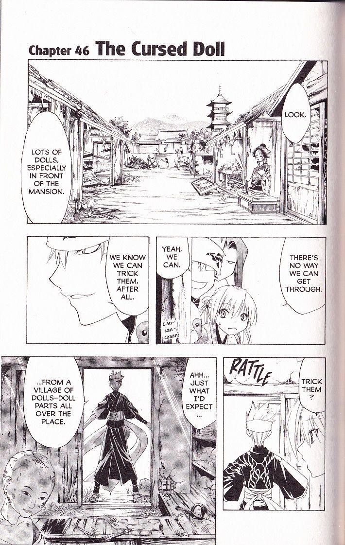 Itsuwaribito Utsuho 46 Page 1