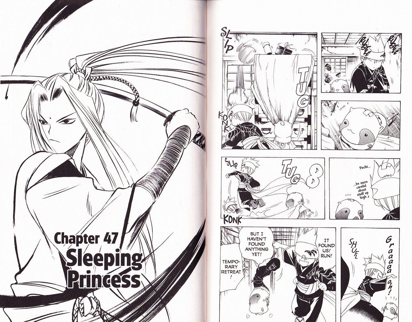 Itsuwaribito Utsuho 47 Page 2