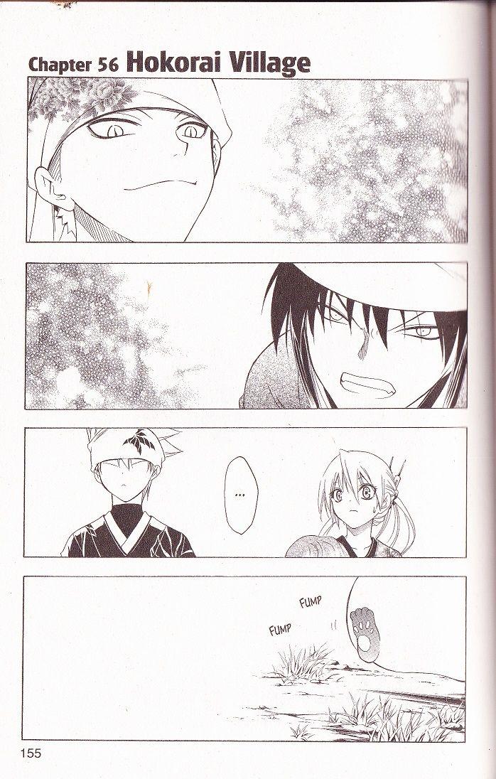 Itsuwaribito Utsuho 56 Page 1