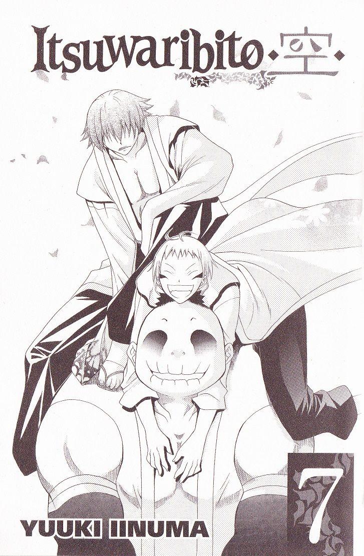 Itsuwaribito Utsuho 58 Page 2