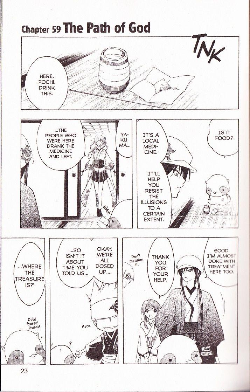 Itsuwaribito Utsuho 59 Page 1