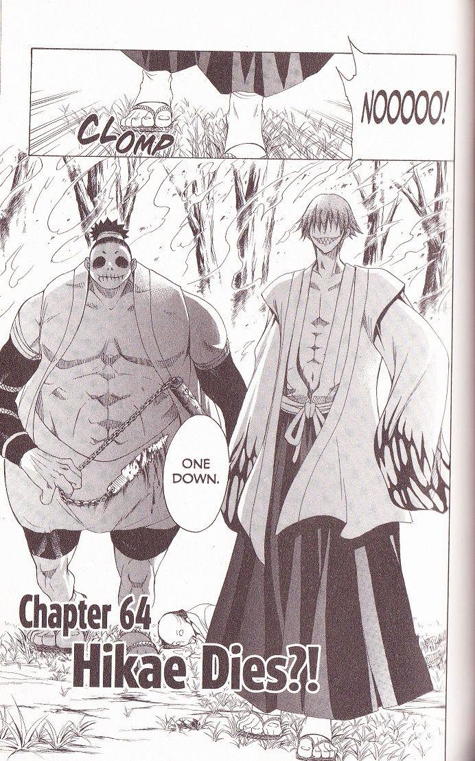 Itsuwaribito Utsuho 64 Page 1