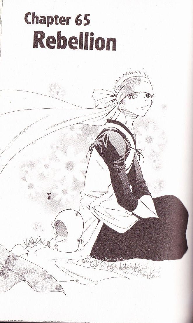 Itsuwaribito Utsuho 65 Page 1