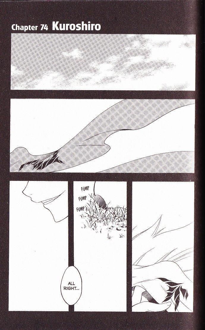 Itsuwaribito Utsuho 74 Page 1