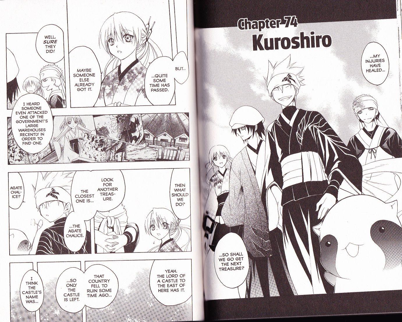 Itsuwaribito Utsuho 74 Page 2