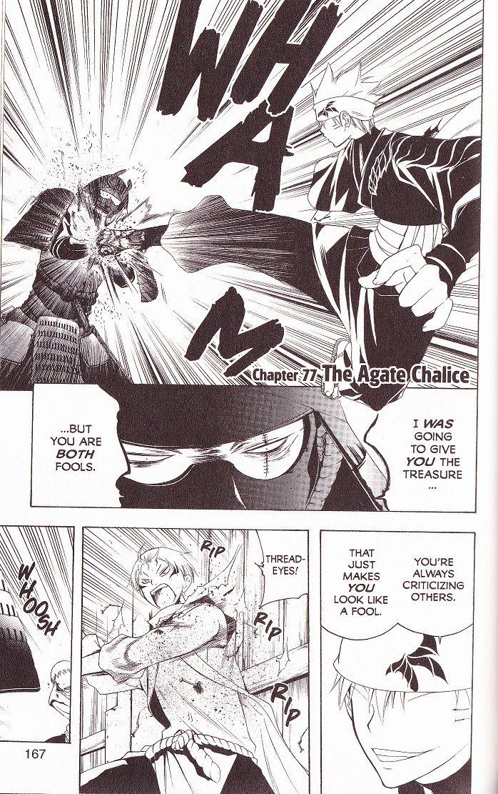 Itsuwaribito Utsuho 77 Page 1
