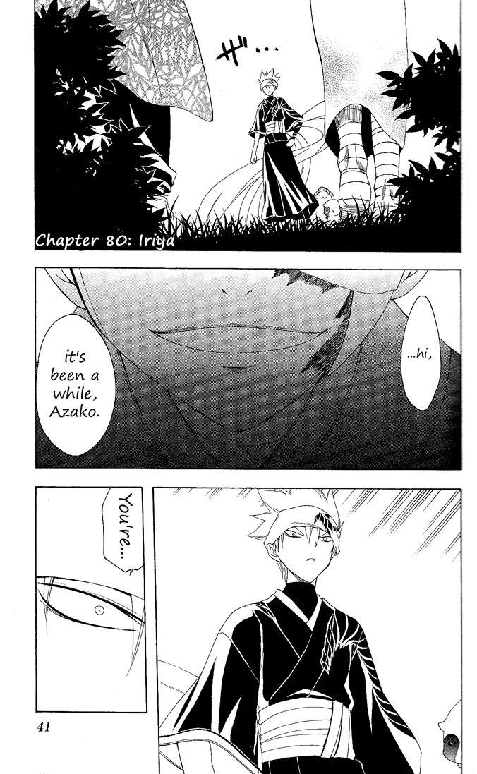 Itsuwaribito Utsuho 80 Page 2