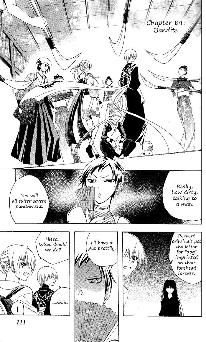 Itsuwaribito Utsuho 84 Page 2