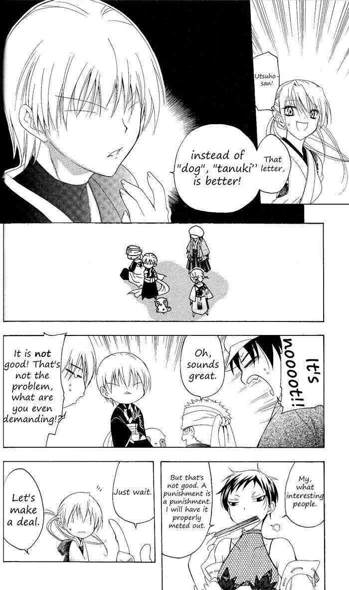 Itsuwaribito Utsuho 84 Page 3