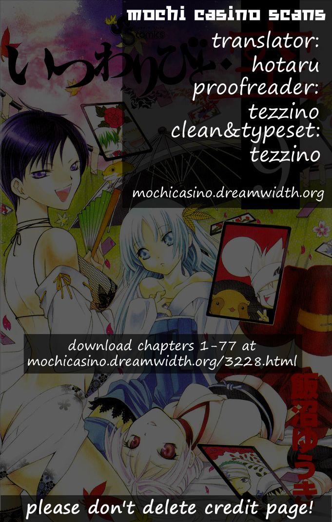 Itsuwaribito Utsuho 85 Page 1