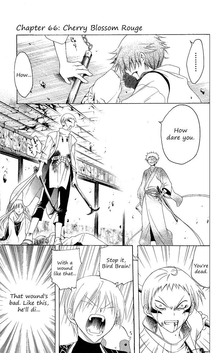 Itsuwaribito Utsuho 86 Page 2