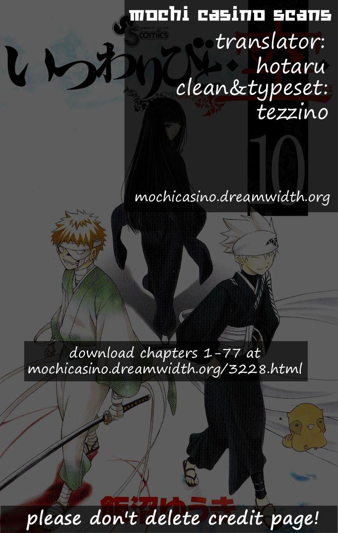 Itsuwaribito Utsuho 89 Page 1