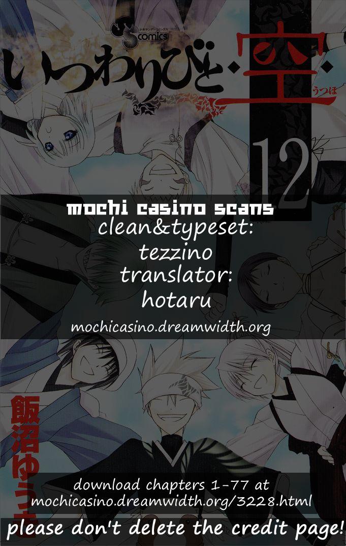 Itsuwaribito Utsuho 109 Page 1