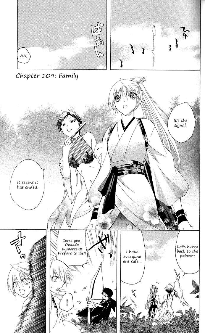 Itsuwaribito Utsuho 109 Page 2