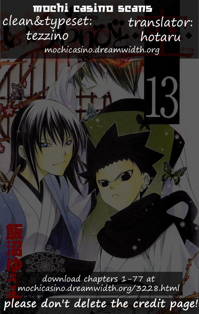 Itsuwaribito Utsuho 118 Page 1