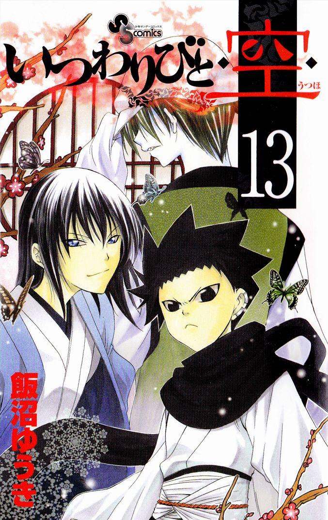 Itsuwaribito Utsuho 118 Page 2