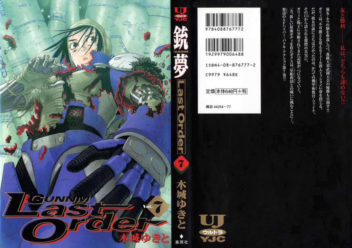 Battle Angel Alita: Last Order 38 Page 1