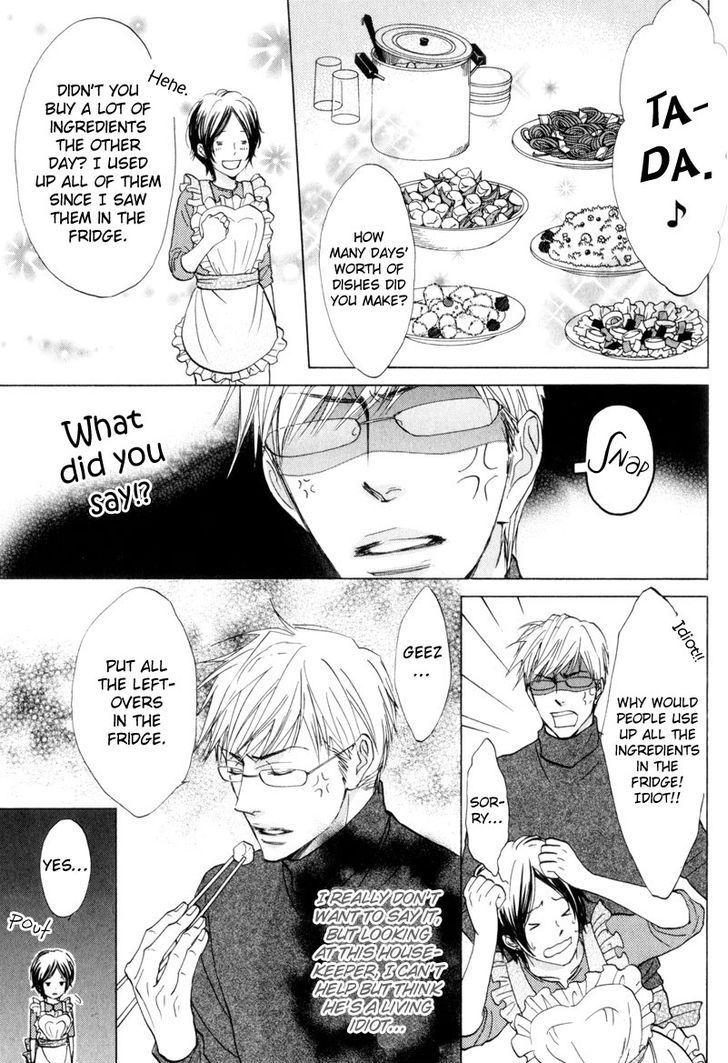 Amai Jouken 5 Page 3