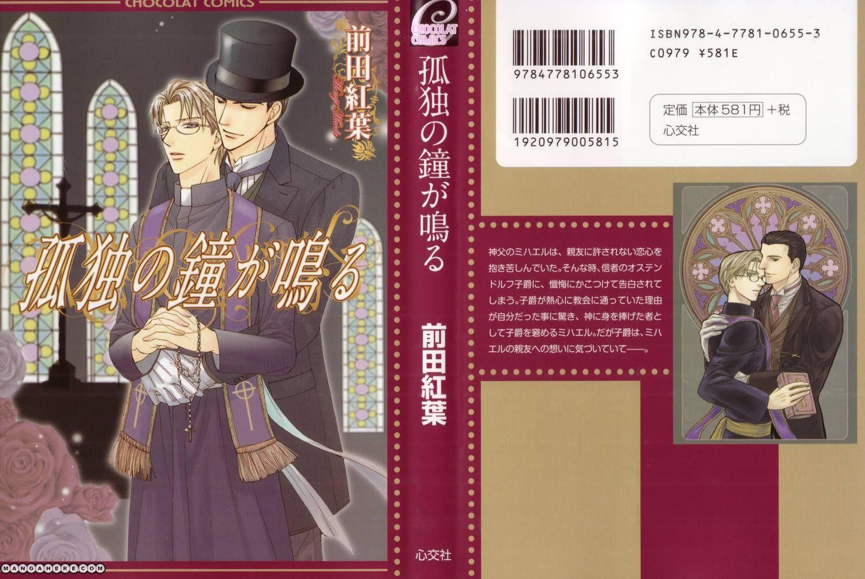 Kodoku no Kane ga Naru 3 Page 3