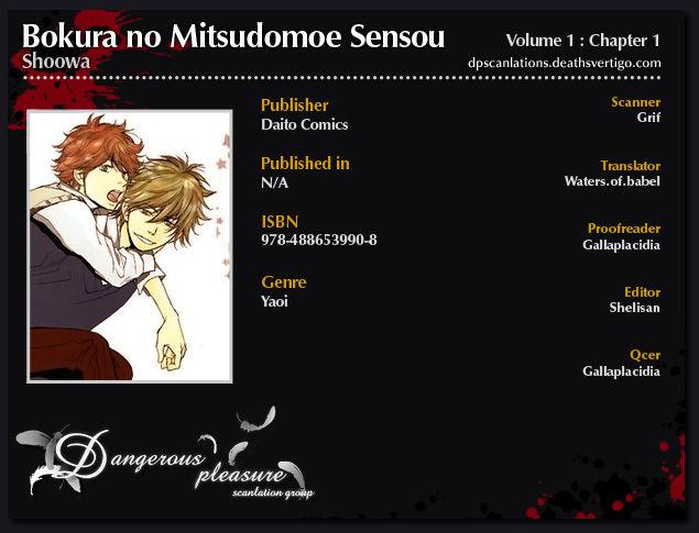 Bokura no Mitsudomoe Sensou 1 Page 1